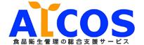 食品衛生管理の総合支援サービスの株式会社アルコスです。