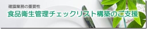 食品衛生管理チェックリスト構築支援(株式会社アルコス)