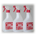 アルコール除菌剤(プロアール75)専用のスプレー付詰替え容器(空ボトル)