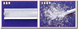 ルミキャップS-01蛍光灯飛散例