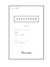 食品衛生診断報告書(株式会社アルコス)
